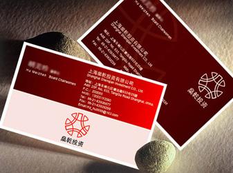 名片设计-上海燊乾投资有限公司
