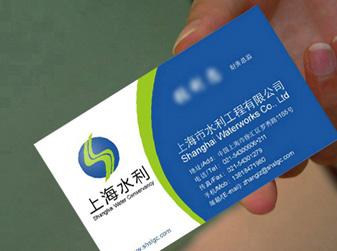 名片设计-上海市水利工程有限公司