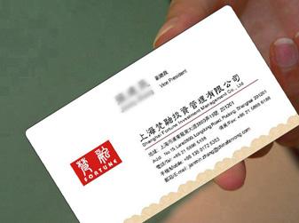 名片设计-上海梵融投资管理有限公司