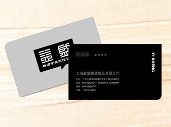 名片设计-上海品盛糖酒食品有限公司
