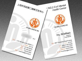 名片设计-上海市民政第二精神卫生中心