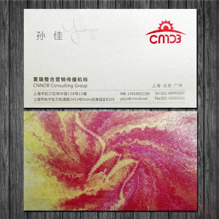 经典蝶恋珠光纸名片印刷-单面烫红金(两盒起印刷)