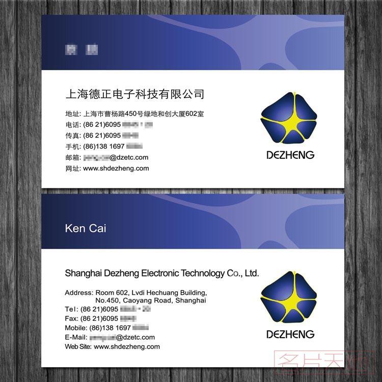 250铜版纸名片印刷(平面卡)-常用名片量大优惠(5盒印特价)