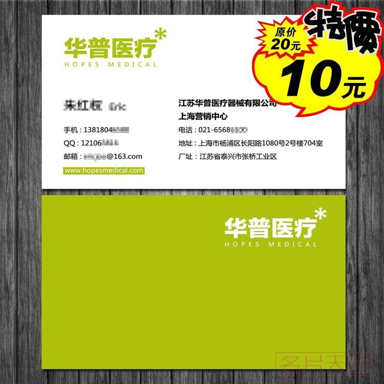 250克铜版纸覆哑膜名片印刷-常用名片量大优惠(5盒印特价)