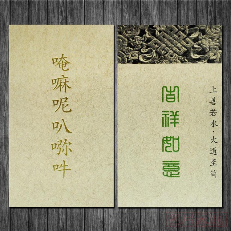 新牛皮纸-烫金-水晶凸字(1盒可印)