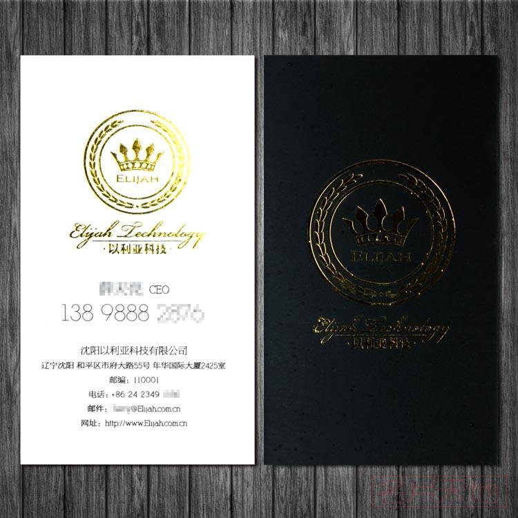 铜板覆膜名片印刷-双面烫金(两盒起印)