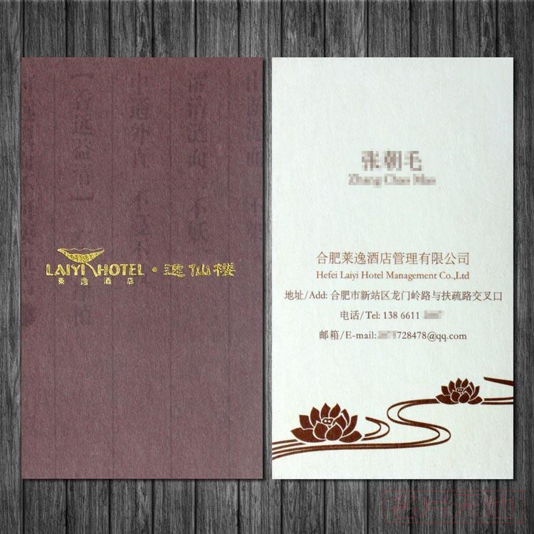 300克白卡名片印刷-烫黄金(两盒起印)