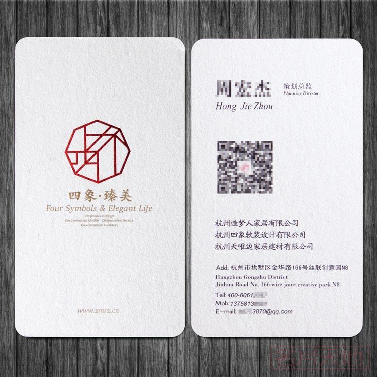 珠光纸-烫红金-印金-特殊模切圆角(2盒可印)