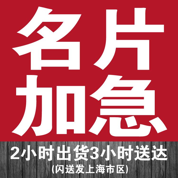 上海加急名片印刷/数码印刷/名片快印/打印名片/应急名片/临时制作