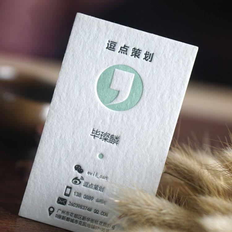上海压印名片-上海高档名片印刷,高端名片制作