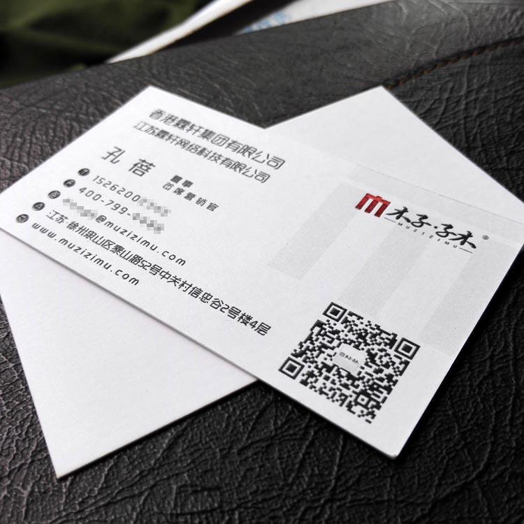 香港林轩集团水晶凸字烫红金名片