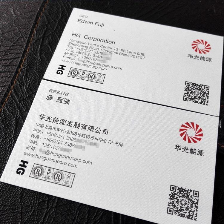 华光能源汤黑金名片印刷