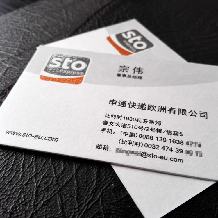 申通快递欧洲公司500克超厚白卡双面水晶凸字名片