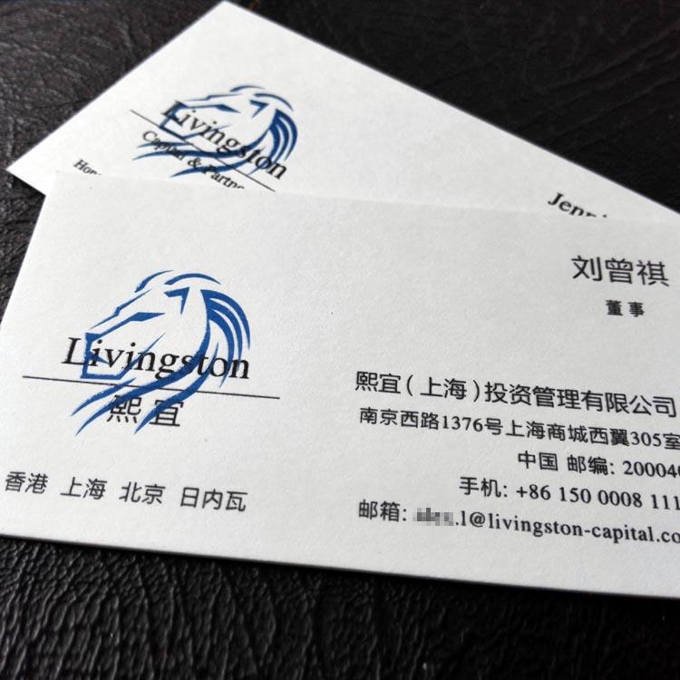 熙宜公司500克超厚白卡双面水晶凸字名片