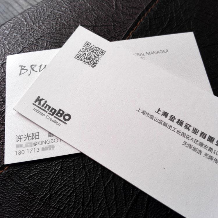 上海金标实业500克超厚白卡水晶凸字名片