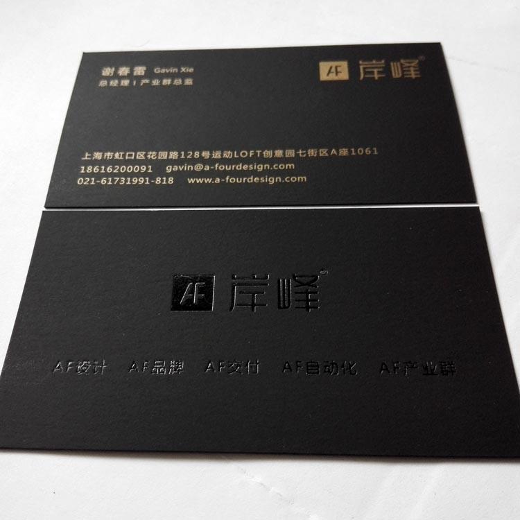 岸峰工业设计黑卡烫亚金名片制作