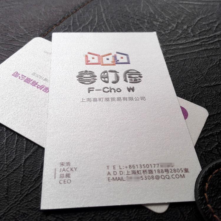上海喜町屋贸易有限公司多色水晶滴胶名片印刷