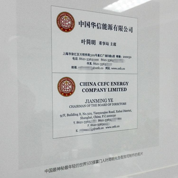 中国神秘世界500强掌门人叶简明先生专色名片印刷