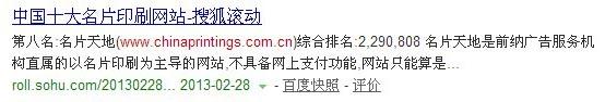 中国十大名片印刷网站-名片天地第八名