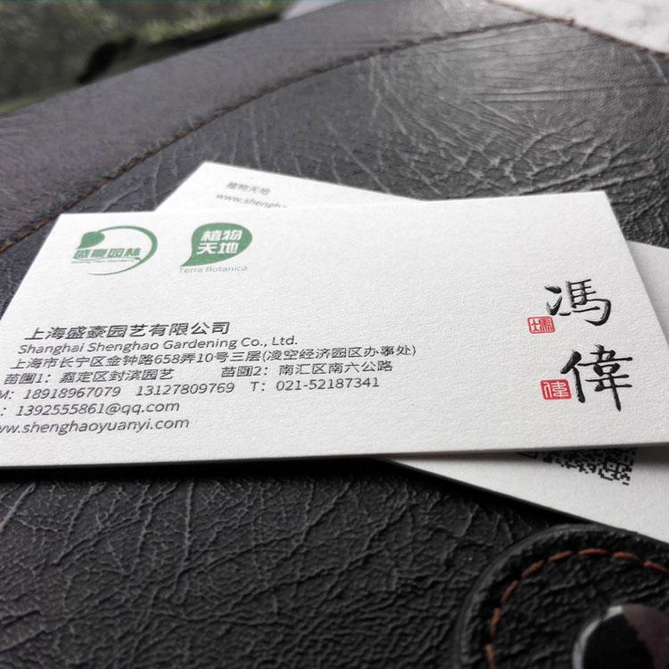 上海盛豪园艺有限公司水晶凸字名片