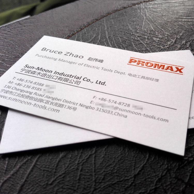 宁波森木进出口有限公司水晶滴胶名片印刷
