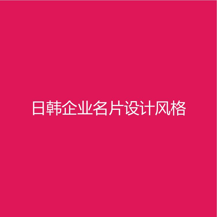 日本韩国新加坡中东企业名片设计风格