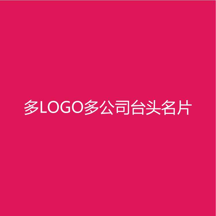 多LOGO多公司多台头等名片设计风格