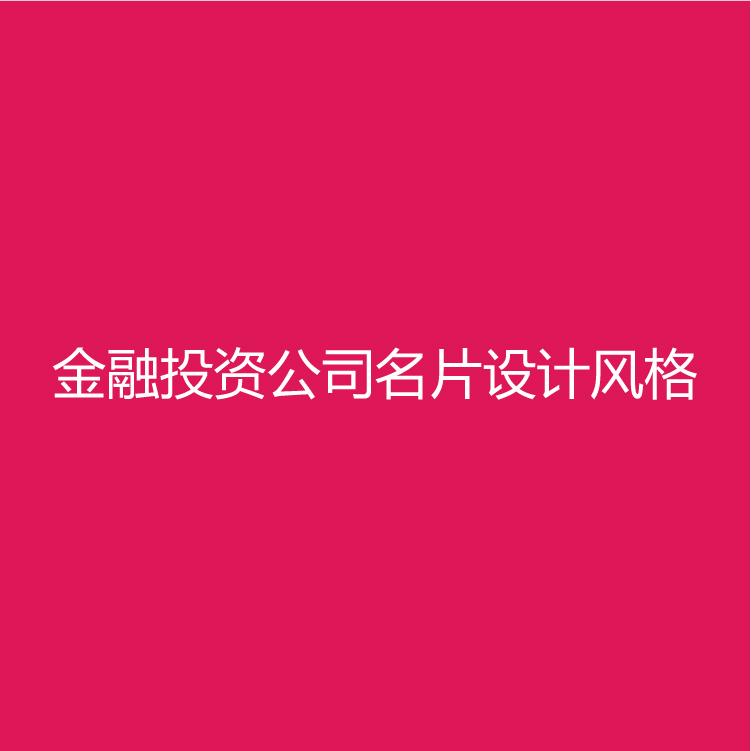互联网金融投资银行资本名片设计风格