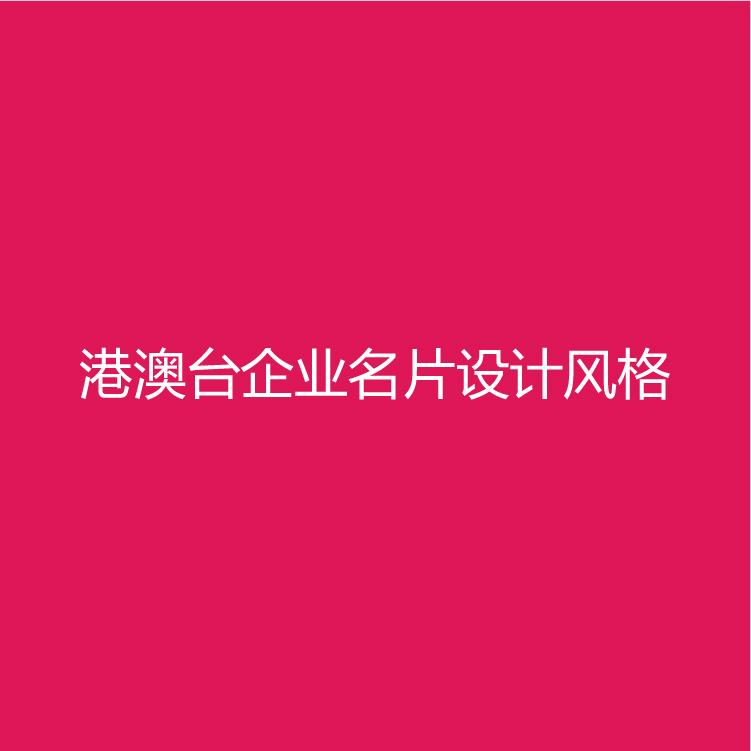 香港澳门台湾及马来企业名片设计风格