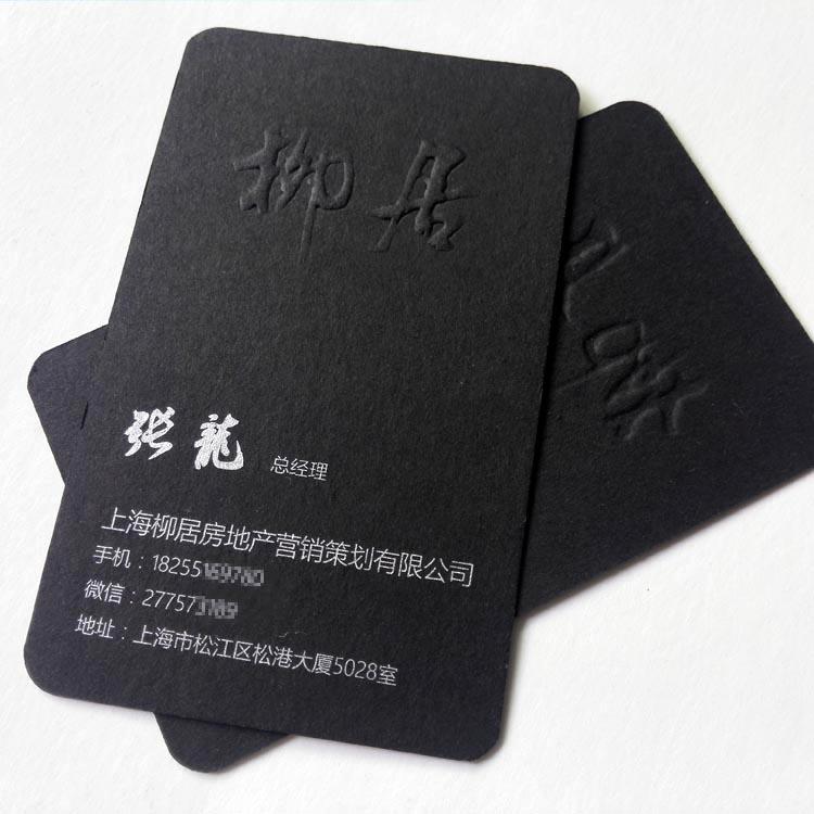 柳居房地产营销策划公司黑卡印银凸凹圆角名片
