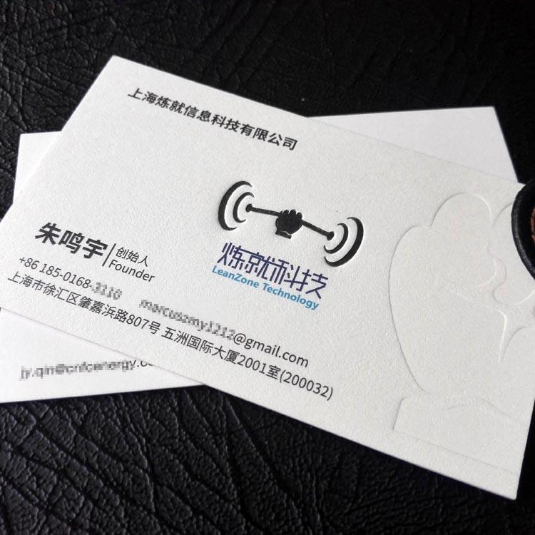 炼就科技600克进口典雅亚凹印名片