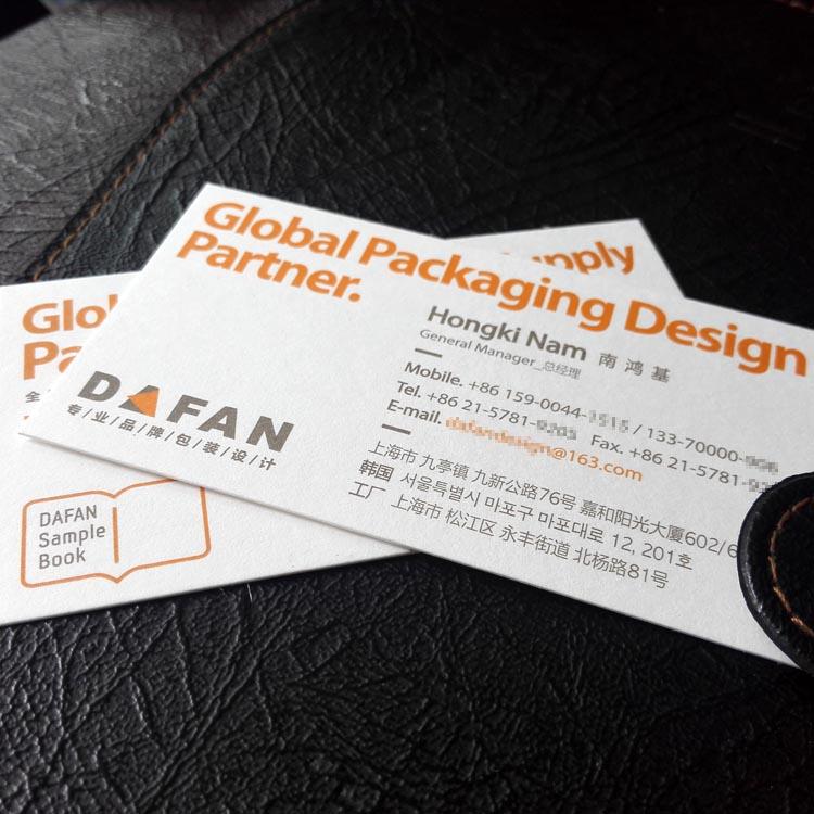 韩国某公司高档艺术纸潘通专色名片印刷