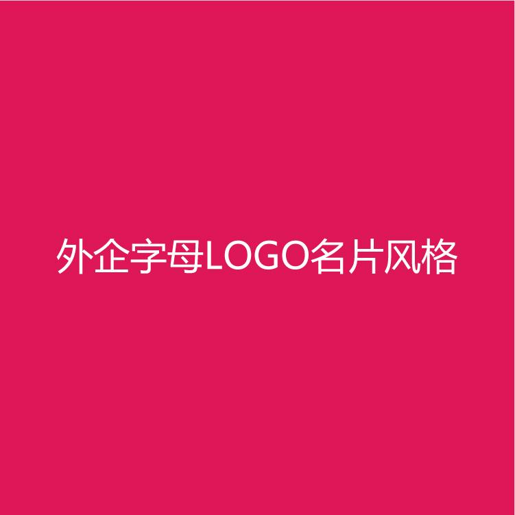 外资企业字母为LOGO的名片设计风格