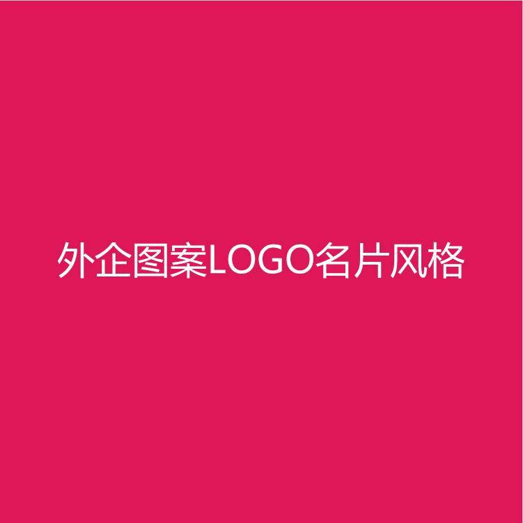 外资企业图案为LOGO的名片设计风格