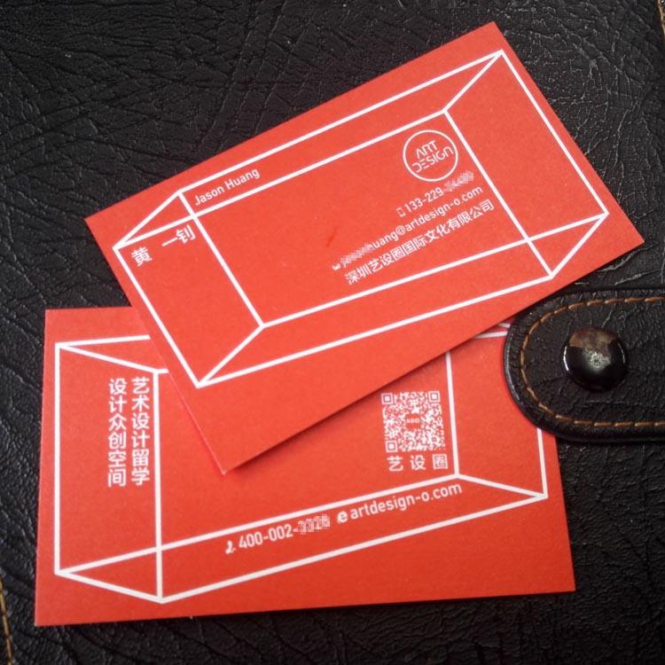 双面满版橘红色超厚名片印刷