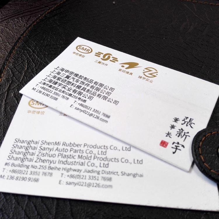 上海申密橡胶等多LOGO多台头烫金名片印刷