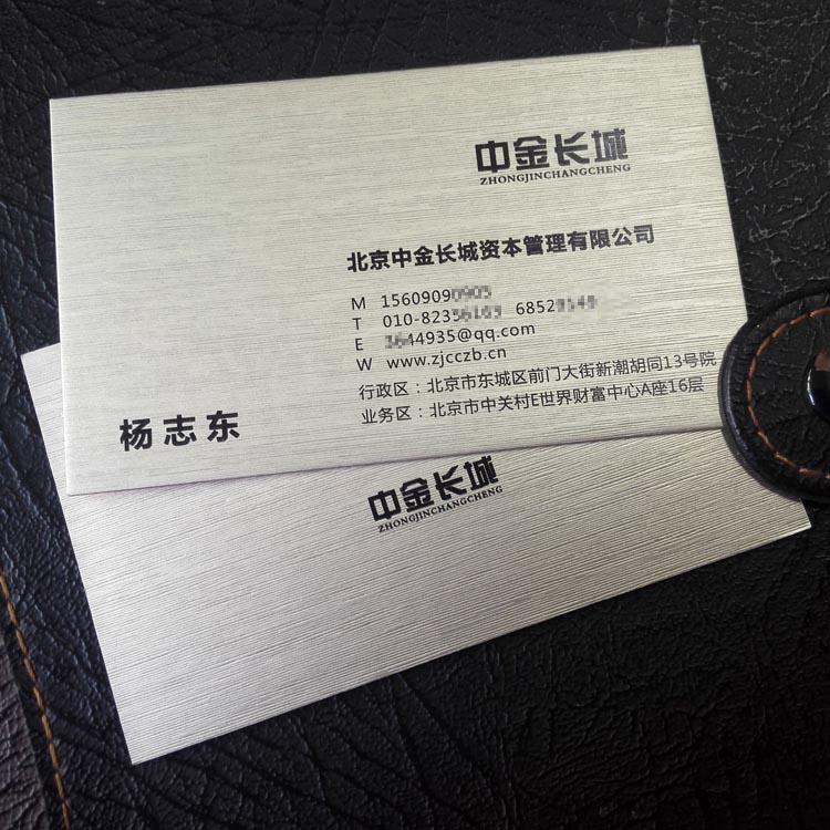 超厚特种纸金融行业名片印刷