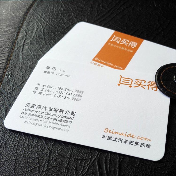 贝买得汽车公司进口纸水晶凸字名片印刷