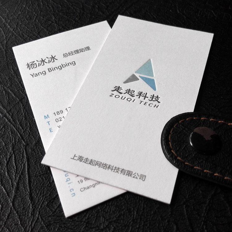 走起科技600克超厚进口棉纸压印名片