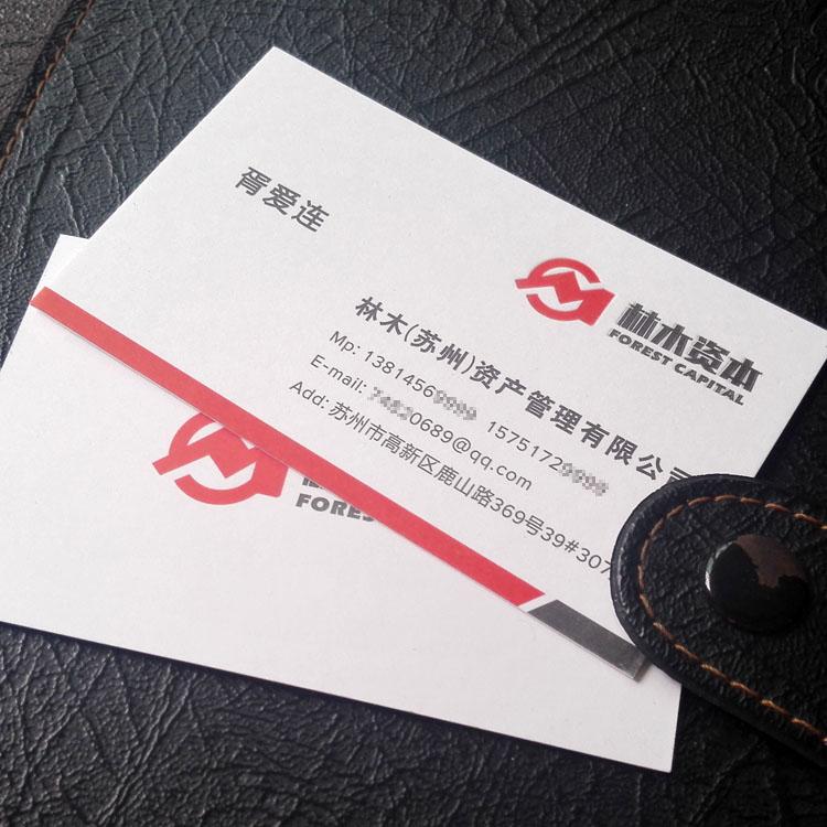 苏州林木资产管理500克超厚白卡压印名片