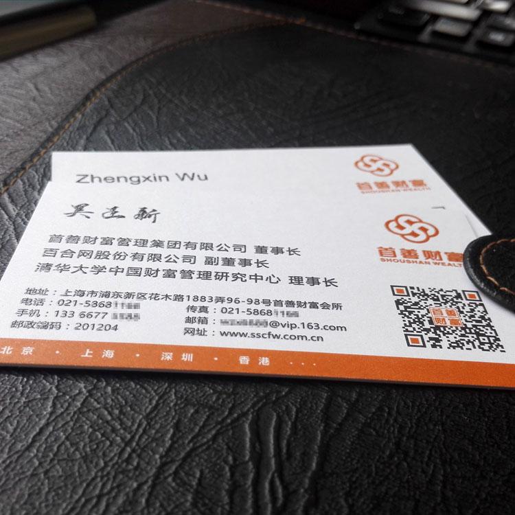 某财富管理公司700克超厚板卡纸双面水晶名片