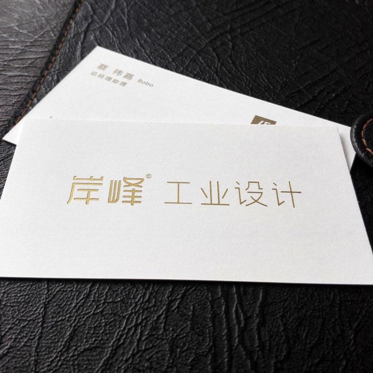 岸峰工业设计烫亚金名片
