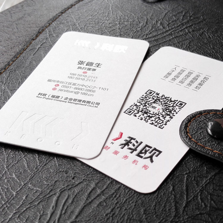 科欧(福建)企业管理公司高端名片印刷