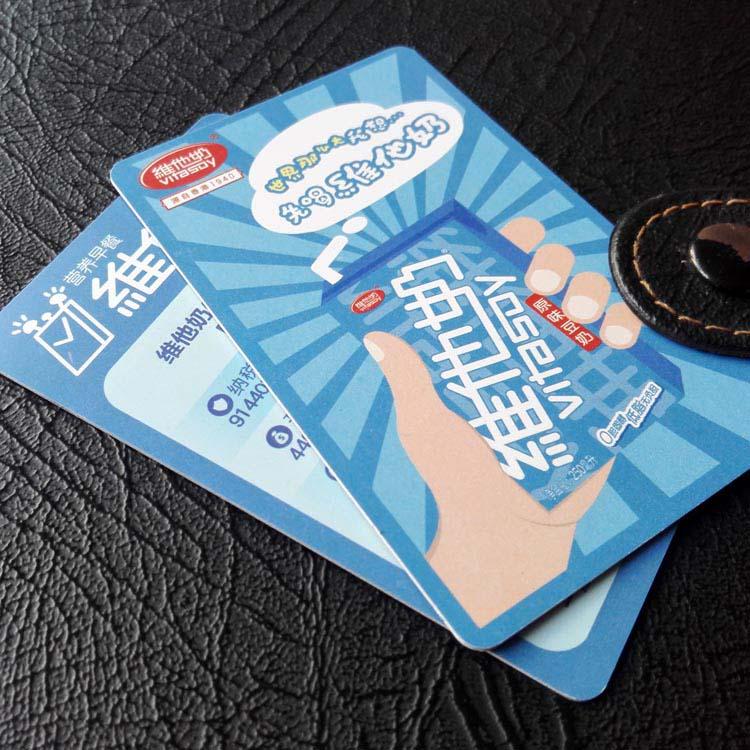维他奶PVC税务联系卡仿银行卡印刷