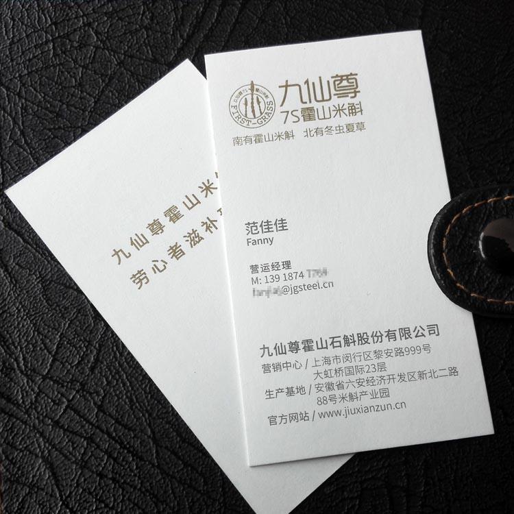 九仙尊双面印金名片