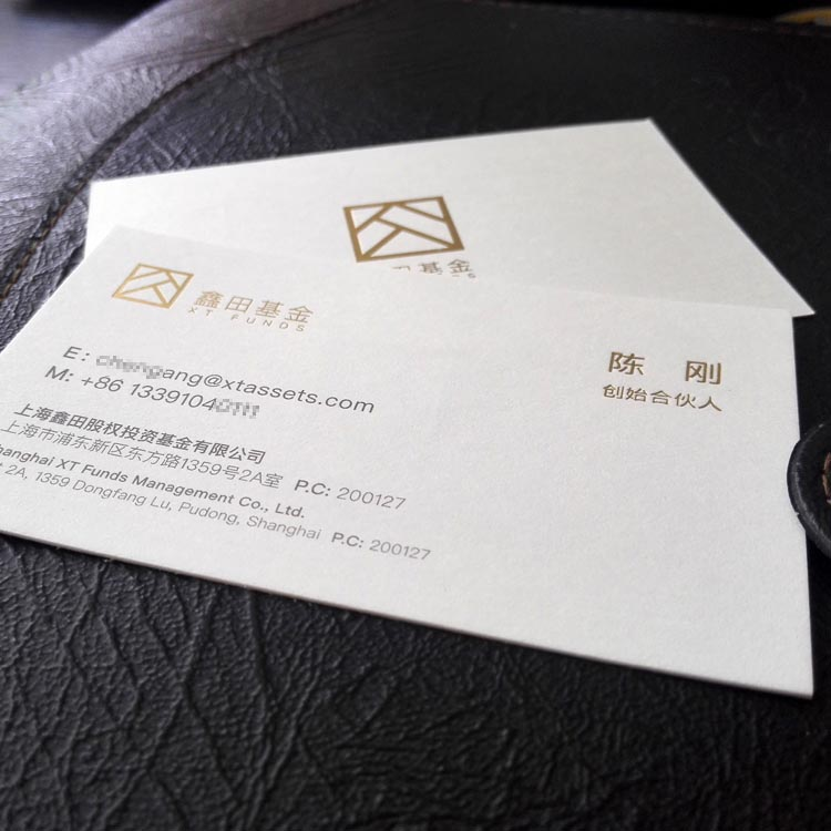 鑫田基金烫亚金名片制作