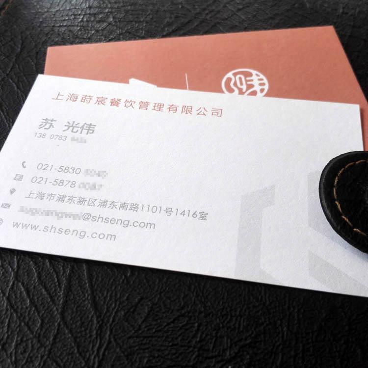 时宸餐饮公司印银名片